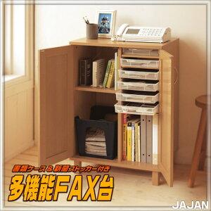 進化したFAX台で細々したご家庭の書類等も一括管理可能に!