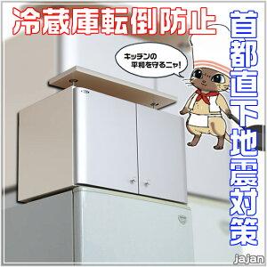 冷蔵庫上じしん作くんロータイプ(冷蔵庫専用転倒防止地震対策)【smtb-f】【地震対策転倒防止】【隙間収納】
