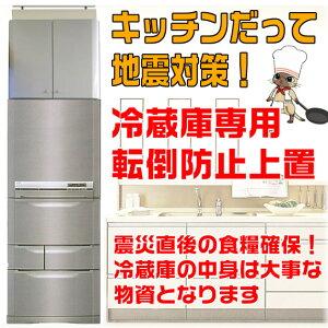 冷蔵庫の転倒防止専用の耐震上置キッチンの平和を守ります!