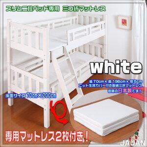 本体幅78cm!天然木すのこ幅狭スリム二段ベッド専用マットレス2枚付きで細長いサイズの新サイズ省スペース二段ベッドです