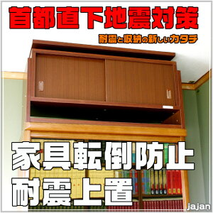 耐震と収納の新しいカタチつっぱって家具の転倒を防止地震対策上置首都直下地震対策東海地震対策東南海地震対策防災・地震対策
