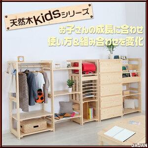 JAJAN天然木キッズシリーズマガジンラック子供部屋にピッタリなキッズサイズマガジンラック