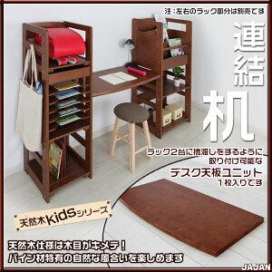 JAJAN天然木キッズシリーズ専用オプション連結デスク(1枚入り)