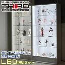 ■LEDタイプ選べます■ 超ワイドコレクションラック LED...