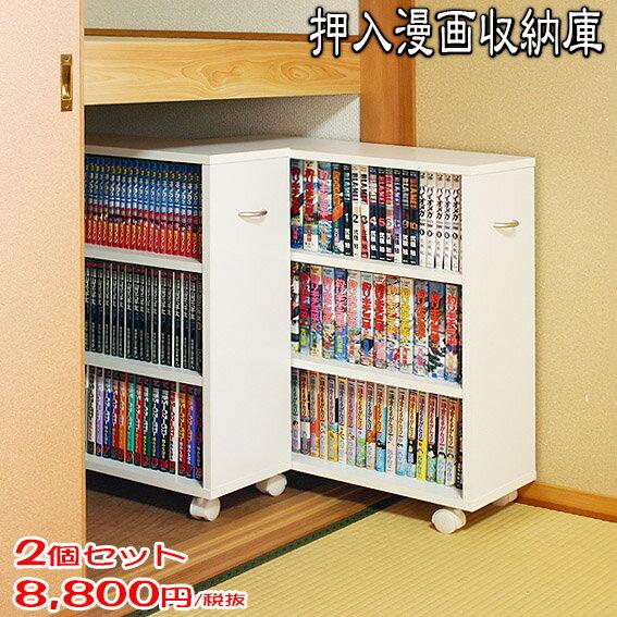 ポイン5倍押入れ漫画収納庫[2台セット]日本製キャスター付き押入れコミックラック押入れ収納キャスター
