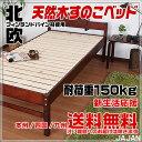 ★耐荷重150kg★ 北欧パイン材 天然木すのこベッド シングルサイズ[ベッドフレーム・すのこ床