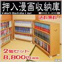 ■ポイン5倍■ 押入れ漫画収納庫[2台セット] 日本製 キャスター付き押入れコミックラッ