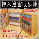 押入れ漫画収納庫[4 台セット] 日本製 キャスター付き押入れコミックラック 押入れ収