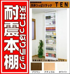 本棚/地震対策/壁面収納/隙間収納/天井つっぱりラック