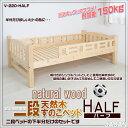 二段ベッドをどうしても半分だけ欲しい人の為の単体販売です【V-220-1段】通気性重視で快適快眠 送料無料 【RCP】【10P03Dec16】