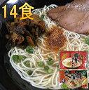 【200円クーポン配布中】九州とんこつラーメン14食 送