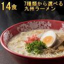 九州とんこつラーメン14食 送料無料 7種類から選べる