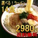 九州とんこつラーメン14食 送料無料 4種類から選べる