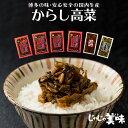 辛子高菜(からし高菜)高菜 250gx2袋 国産 送料無料  グルメ 激辛 樽味屋 お試しセット ポ