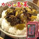 【クーポン配布中】辛子高菜(からし高菜)高菜 国産 250gx2袋 1000円ポッキリ 送料無料