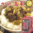 辛子高菜(からし高菜)高菜 250gx2袋 国産 1000円...