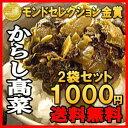 からし高菜(辛子高菜)250gx2袋 1000円 送料無料 ポッキリ お試しセット 激辛 高菜漬け