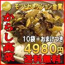 【送料無料】高菜 国産 からし高菜(辛子高菜)10袋セット+1袋おまけ付き お試しセット