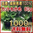 カットわかめ 国産 乾燥 ワカメ 80g  肉厚で美味しい 九州・福岡県産100% 若布(ワカメ)めかぶ お試しセット ポイント消化 メール便 食品 10P03Dec16