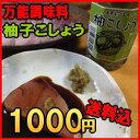 【送料無料】柚子こしょう(ゆず胡椒)80g 万能調味料の柚子胡椒(ゆずこしょう) お