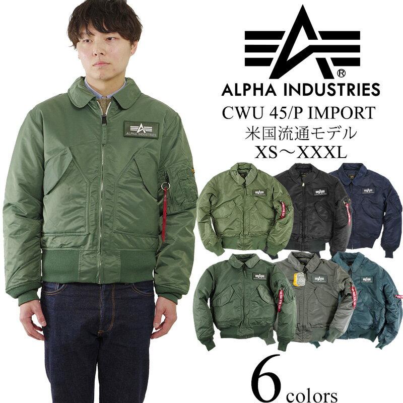 アルファ インダストリーズ CWU-45 フライトジャケット