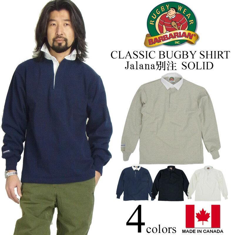 バーバリアン BARBARIAN クラシック ラグビーシャツ ソリッド (長袖 ラガーシャツ 無地 カナダ製)