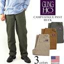 ガンホー GUNG HO ベイカーパンツ キャンプファティーグトラウザー (米国製 CAMP FATIGUE TROUSER コットンダック)