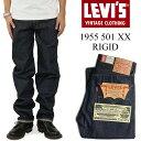 リーバイス ビンテージ クロージング LEVI'S VINTAGE CLOTHING 1955's 501XX リジッド (LVC 50155-0055 RIGID)