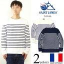 セントジェームス SAINT JAMES バスクシャツ ナバル (NAVAL ナヴァル 肩抜きボーダー ボートネック フランス製)