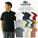 ラコステ LACOSTE L1212/L1264 半袖 ポロシャツ メンズ 鹿の子 世界流通モデル Classic Pique Polo | 定番 ビジネス カジュアルにも ホワイト ネイビー ブラック ピング グレー グリーン ブルー チャコール