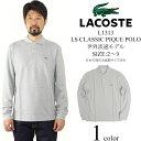 ラコステ LACOSTE L1313 長袖ポロシャツ 鹿の子 世界流通モデル BIG SIZE (大きいサイズ LS Classic Pique Chine Polo)