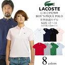 ラコステ LACOSTE L1812/PJ2909 ボーイズ 半袖ポロシャツ 世界流通モデル (鹿の子 Classic Pique Polo)