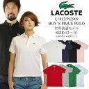 ラコステ LACOSTE PJ2909/L1812 ボーイズ...
