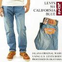 リーバイス LEVI'S 501 オリジナルユーズドウォッシュ カリフォルニアブルー | Jalana WASH ストレート デニム パンツ ボタンフライ 岡山の職人による古着中古加工 メンズ ジーンズ ボトムス 綿 コットン100% ウエスト30-44 レングス30-38