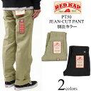 レッドキャップ REDKAP #PT50 ジーン カット ワークパンツ ■別注色■ (JEAN CUT WORK PANT)