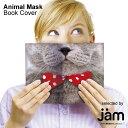 【送料無料】Animal Mask Book Cover アニマルマスクブックカバー 文庫 かわいい フリーサイズ 革 防水 動物【※代引き決済不可】