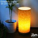 【在庫限り!】2D cubic light - yellow -(2Dキュービックライト イエロー)デザイナーズテーブルライトテーブルランプ ランタン 照明 フロアライト インテリア デザイナーズ 立体 モチーフ【電球付属】