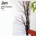 Animal tapestry Tree(木)オリジナル|国産|1人暮らし|新居お祝い|インテリア雑貨|かわいい|おしゃれ|デザイン雑貨|仕切り|