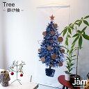 Tree(ツリー)− 掛け軸 −モダンお洒落なタペストリー tapestry 掛け軸 クリスマス 冬 お洒落 壁装飾 掛け軸 壁掛け ギフト インテリア 部屋 模様替え クリスマスツリー モチーフ モダン シンプル