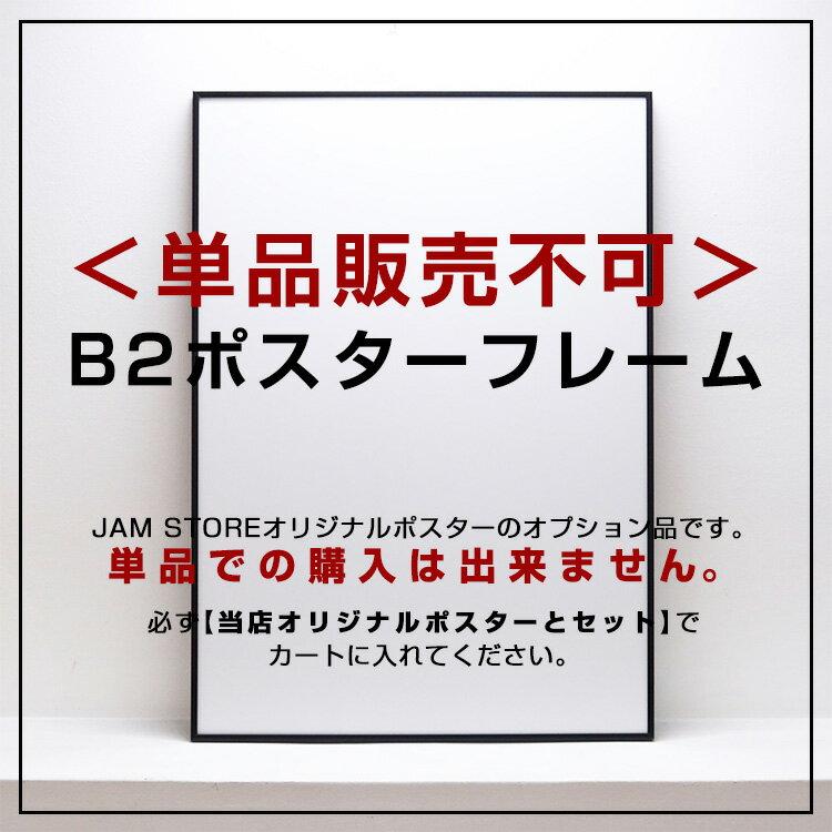 【単品販売不可】ポスターフレーム額縁フィットフレームB2サイズ(515×728mm)/アルミパネル・アルミフレーム【当店オリジナルポスター購入時のみご購入頂けます】