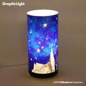 【あす楽】【楽ギフ_包装】【楽ギフ_メッセ】 starry heavens テーブルランプ|ランタン|間接照明|照明|フロアライト|フロアーライト|卓上照明|卓上ライト|デスク照明|デスクライト|テーブルライト|テーブル照明|卓上|インテリア