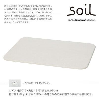 Soilbathmatlightソイルバスマットライトsoilイスルギ珪藻土調湿軽量モデル薄い丈夫頑丈速乾足ふきマット