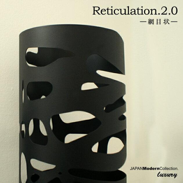Reticulation.2.0 網目状 オリジナル|傘立て|傘たて|かさ立て|カサ立て|かさたて|
