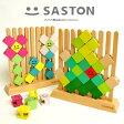 【送料無料】知育玩具  SASTON[サストン] デザイナーズ知育玩具 積み木 木製 パズルゲーム デザイン玩具 デザイン雑貨 インテリアトイ 対象年齢3歳|キッズ|こどもの日|おもちゃ|玩具