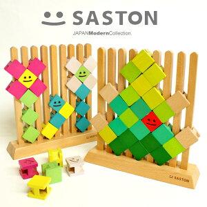 SASTON サストン おもちゃ 知育玩具 デザイナーズ 出産祝い対象年齢3歳 誕生日プレゼント 積み木 パズルゲーム 入園祝い ギフト