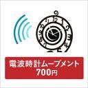 電波時計ムーブメント【選べるムーブメント専用】