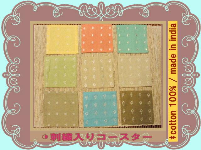 アジアン雑貨/選べる1円おまけ♪インドの刺繍入りのエスニック雑貨・コットンコースター 2枚入〜10,000円以上で購入可!〜