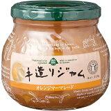 グリーンウッド 手造りオレンジマーマレード 330g[0013-0988*01]【HLSDU】【02P01Mar15】