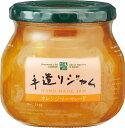 グリーンウッド 手造りオレンジマーマレード 320g[0013-1097*01]