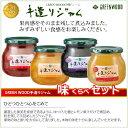 【送料無料】手造りジャム味くらべ4個セット (いちご